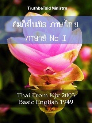 cover image of คัมภีร์ไบเบิล ภาษาไทย ภาษาอังกฤษ I