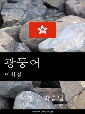 cover image of 광둥어 어휘집