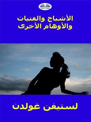 cover image of الأشباح والفتيات والأوهام الأخرى
