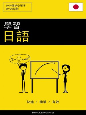 cover image of 學習日語--快速 / 簡單 / 有效