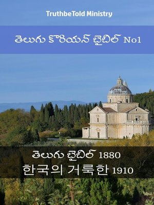 cover image of తెలుగు కొరియన్ బైబిల్