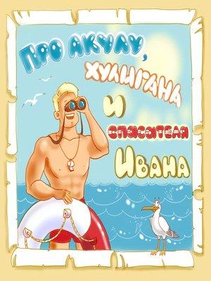 cover image of Про акулу, хулигана и спасателя Ивана