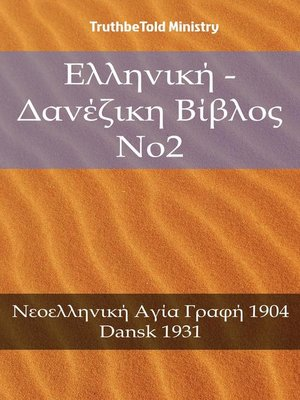 cover image of Ελληνική--Δανέζικη Βίβλος No2