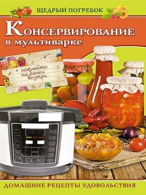 cover image of Консервирование в мультиварке (Konservirovanie v mul'tivarke)