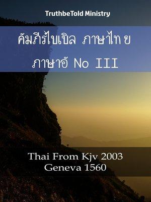 cover image of คัมภีร์ไบเบิล ภาษาไทย ภาษาอังกฤษ III