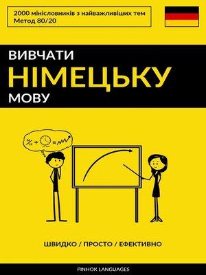 cover image of Вивчати німецьку мову--Швидко / Просто / Ефективно