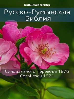 cover image of Русско-Румынская Библия