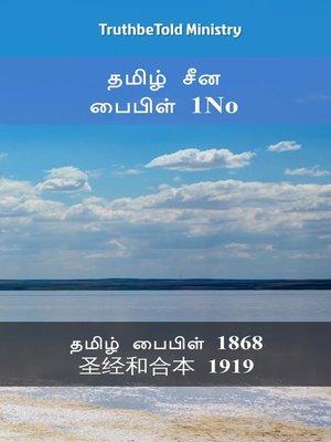 cover image of தமிழ் சீன பைபிள் 1No