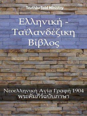cover image of Ελληνική--Ταϊλανδέζικη Βίβλος