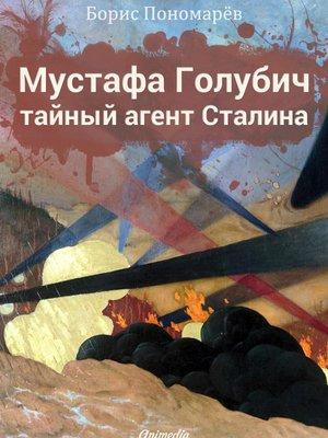 cover image of Мустафа Голубич – тайный агент Сталина – Исторический роман. Первая мировая война