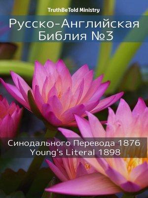 cover image of Русско-Английская Библия №3