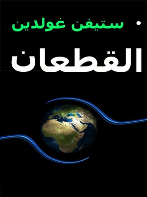 cover image of القطعان