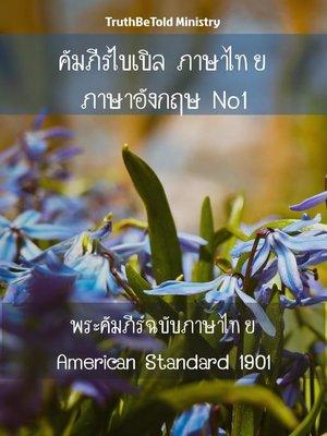 cover image of คัมภีร์ไบเบิล ภาษาไทย ภาษาอังกฤษ No1