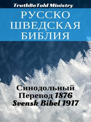 cover image of Русско-Шведская Библия