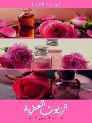cover image of الزيوت العطرية