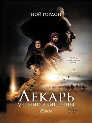 cover image of Лекарь. Ученик Авиценны (Lekar'. Uchenik Avicenny)