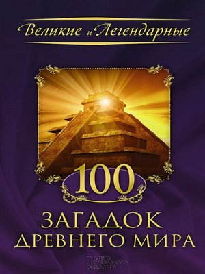cover image of 100 загадок древнего мира (100 zagadok drevnego mira)