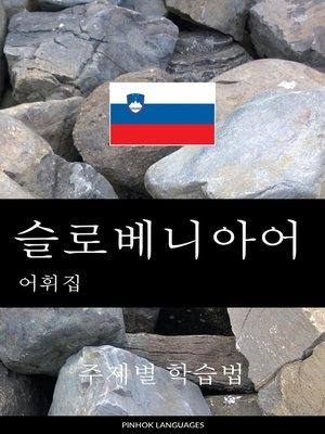 cover image of 슬로베니아어 어휘집