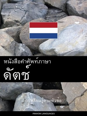 cover image of หนังสือคำศัพท์ภาษาดัตช์