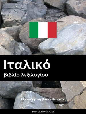 cover image of Ιταλικό βιβλίο λεξιλογίου