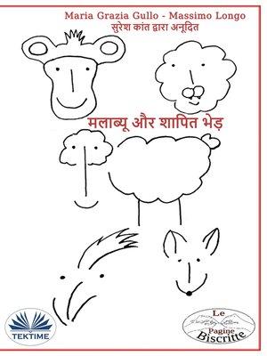 cover image of मलाब्यू और शापित भेड़