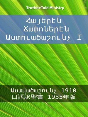 cover image of Հայերէն Ճափոներէն Աստուածաշունչ I