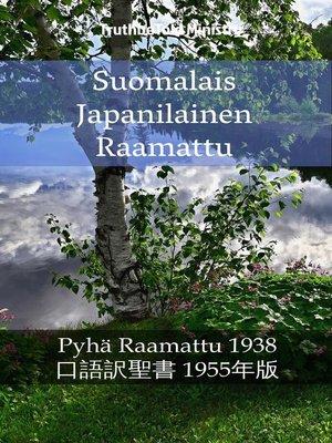 cover image of Suomalais Japanilainen Raamattu