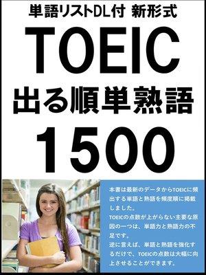 cover image of [単語リストDL付]TOEIC新形式 出る順頻出英単語・熟語1500(リスニング・リーディング対策)