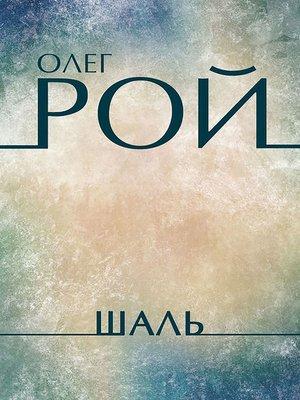 cover image of Шаль