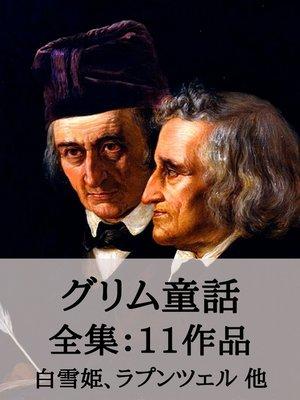 cover image of グリム童話 全集11作品:白雪姫、ラプンツェル 他