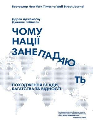 cover image of Чому нації занепадають