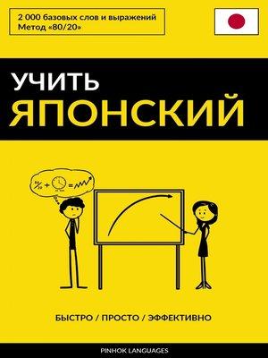 cover image of Учить японский--Быстро / Просто / Эффективно