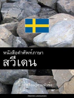 cover image of หนังสือคำศัพท์ภาษาสวีเดน
