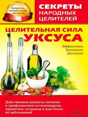 cover image of Целительная сила уксуса (Celitel'naja sila uksusa)