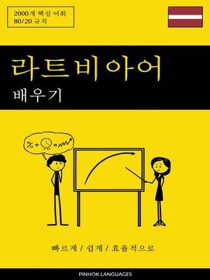 cover image of 라트비아어 배우기--빠르게 / 쉽게 / 효율적으로