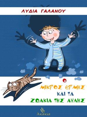 cover image of Ο Μικρός Ερμής και τα Ζωάκια της Αυλής