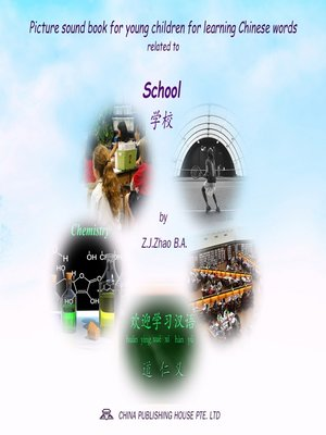 cover image of Picture sound book for young children for learning Chinese words related to School