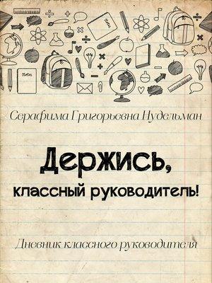 cover image of Держись, классный руководитель!
