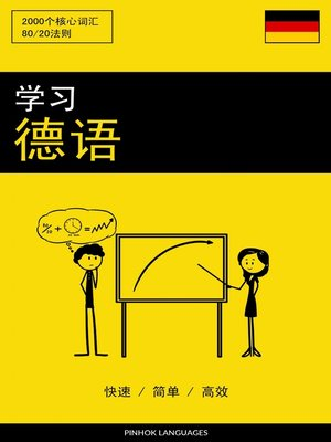 cover image of 学习德语 - 快速 / 简单 / 高效
