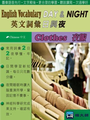 cover image of English Vocabulary DAY & NIGHT英文詞彙日與夜(Chinese中文)(Clothes衣服)