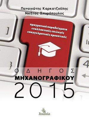 cover image of Οδηγός Μηχανογραφικού 2015