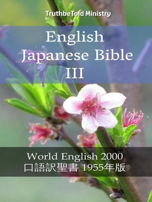 cover image of English Japanese Bible III