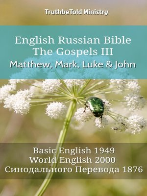 cover image of English Russian Bible--The Gospels III--Matthew, Mark, Luke and John