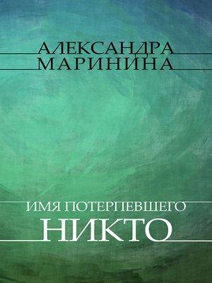 cover image of Imja poterpevshego – Nikto