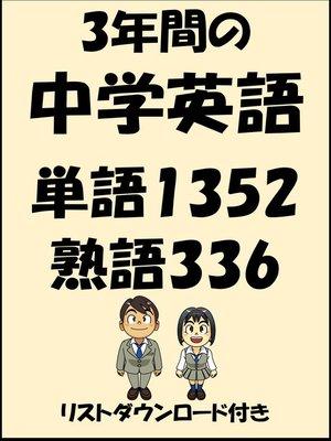 cover image of 3年間の中学英語・単語1352・熟語336(リストダウンロード付き)