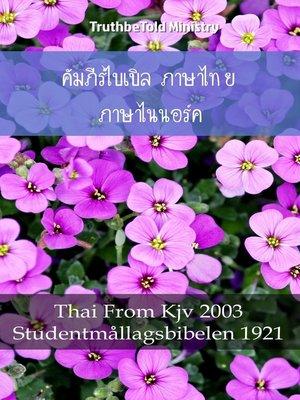 cover image of คัมภีร์ไบเบิล ภาษาไทย ภาษาไนนอร์ค