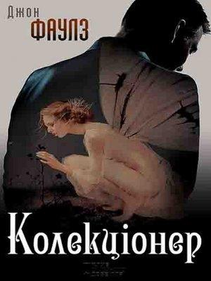 cover image of Колекціонер (Kolekcіoner)