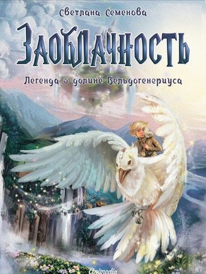 cover image of Заоблачность