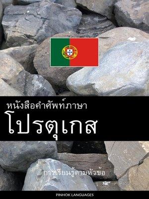 cover image of หนังสือคำศัพท์ภาษาโปรตุเกส