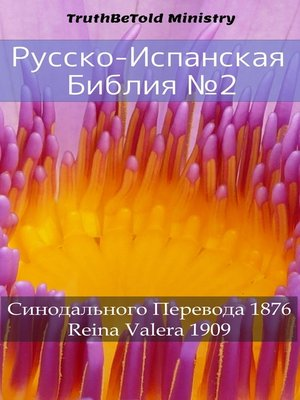 cover image of Русско-Испанская Библия №2